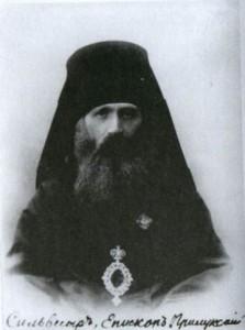 Архиепископ Омский и Павлодарский Сильвестр
